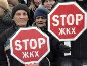 Жители протестуют против услуг ЖКХ