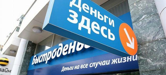 Вывеска-реклама о выдаче займов