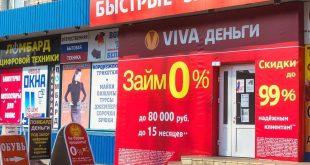 Реклама займов и кредитов для населения