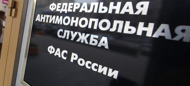 ФАС России, вывеска