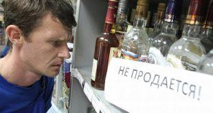 Запрет на продажу алкогольной продукции