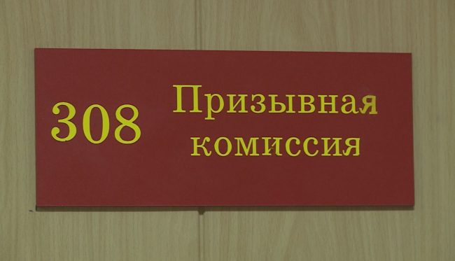 Табличка с надписью «Призывная комиссия»