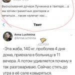 Студентка российского медвуза