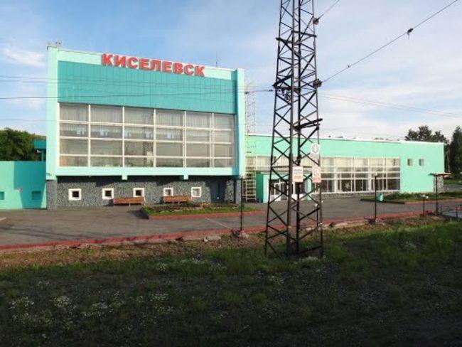 Кисилёвск