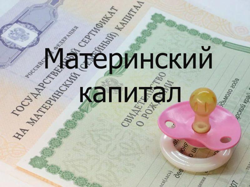 Материнский капитал отцу за второго ребенка