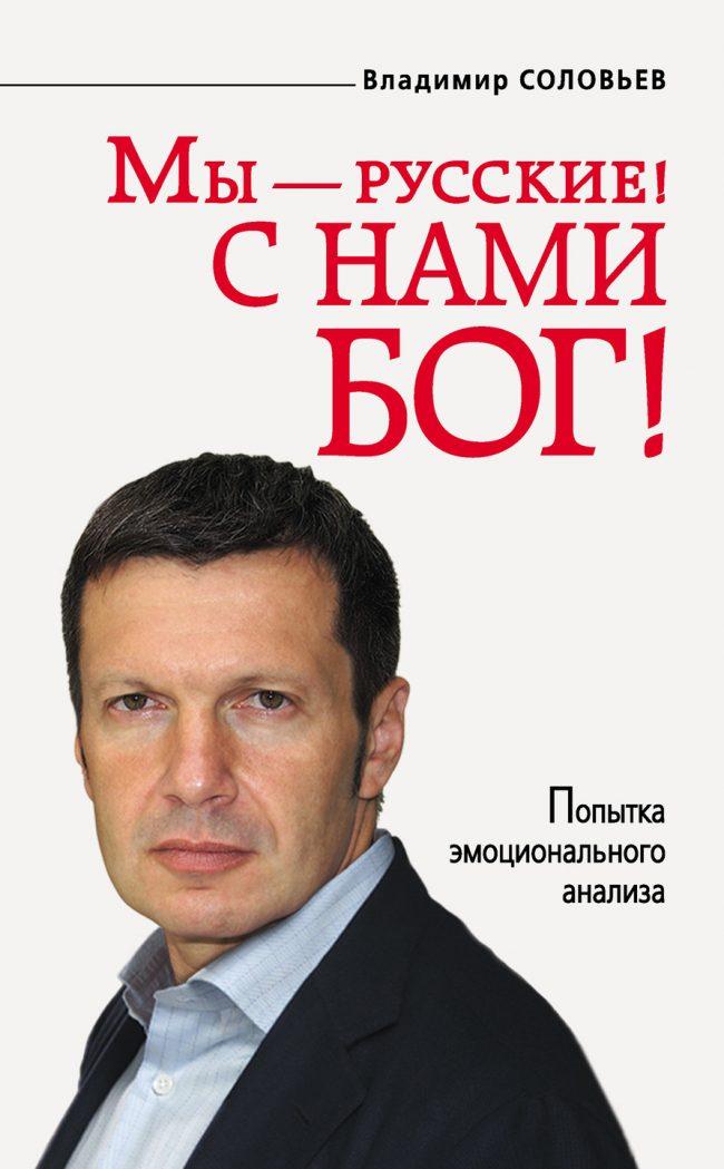 Книга Владимира Соловьёва