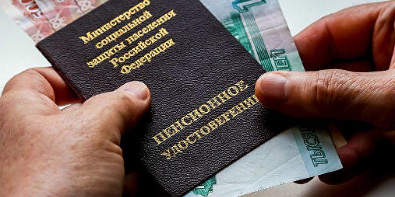 Пенсии россиянам решили выплачивать по-новому