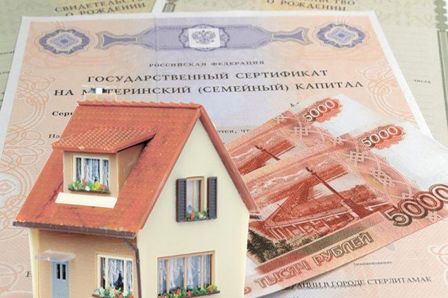 Можно ли купить дом за материнский капитал