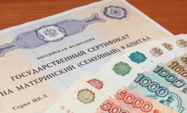 Сертификат на маткапитал и деньги