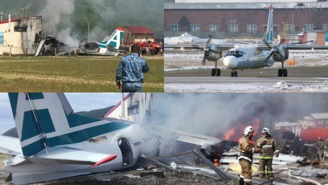 Крушение бурятского самолета