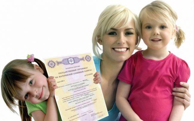 Мама с двумя дочками и сертификатом
