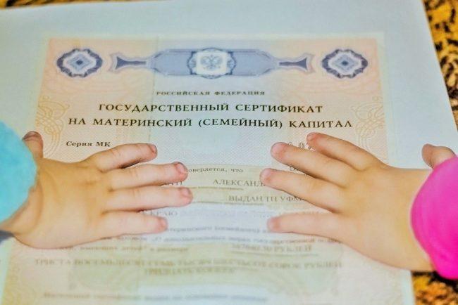 как оформить сертификат на материнский капитал