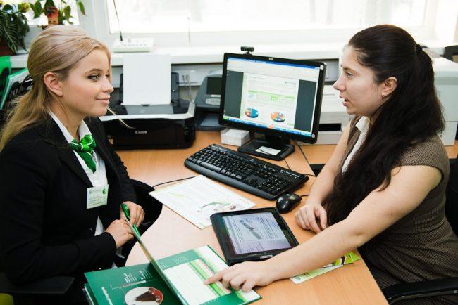 Банковский работник с клиентом