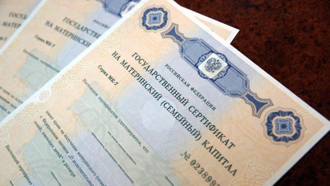 Бланки сертификатов на материнский капитал