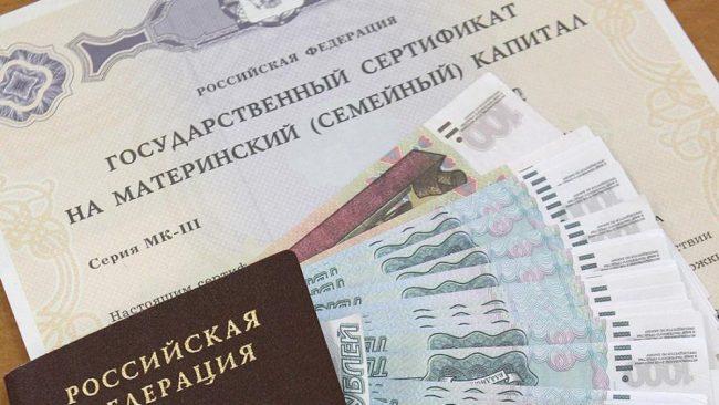 Сертификат на материнский капитал, паспорт и деньги