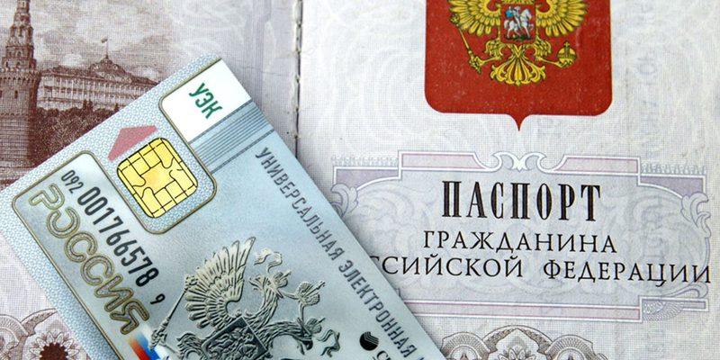 Электронные паспорта для жителей россии