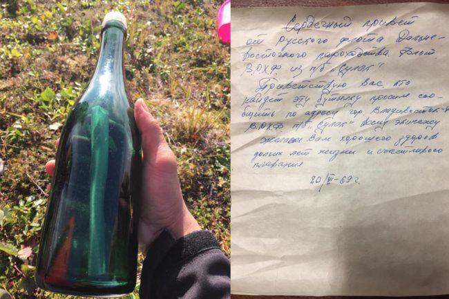 На Аляске нашли бутылку с посланием из СССР