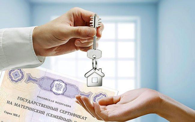 маткапитал на покупку квартиры