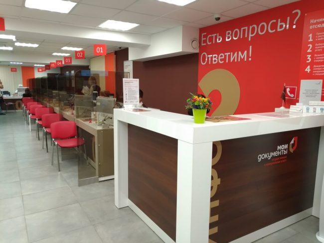 Офис для подачи документов