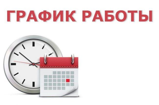 Иконка часов и календаря