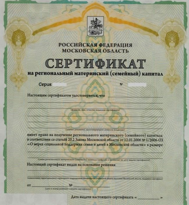 кто получит региональный сертификат маткапитала