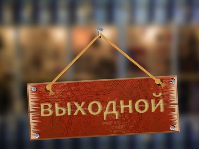 Россиянам дадут больше выходных и праздников