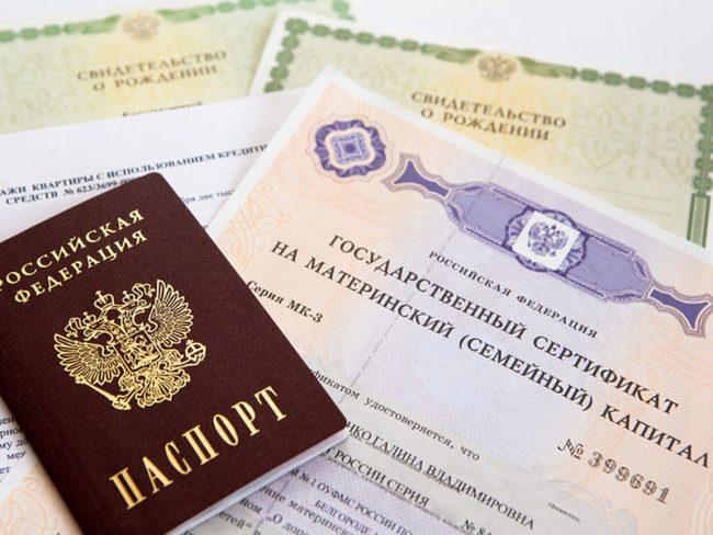 сертификат, паспорт, снилс для маткапитала
