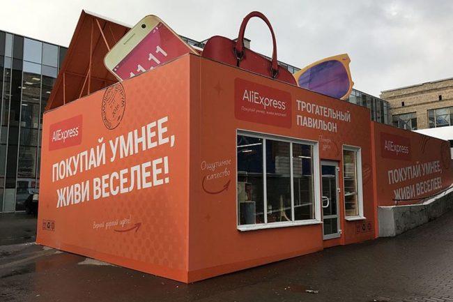 В России появился свой AliExpress