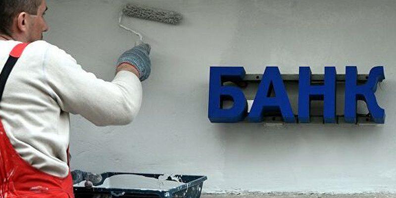 Российские банки подключат к оказанию госуслуг, пишут