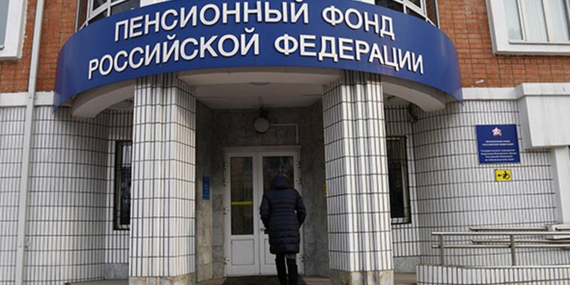 СМИ сообщили о страховании добровольных пенсионных накоплений россиян