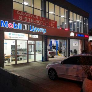 Автосервис Mobil 1 Центр - Фото - Сочи