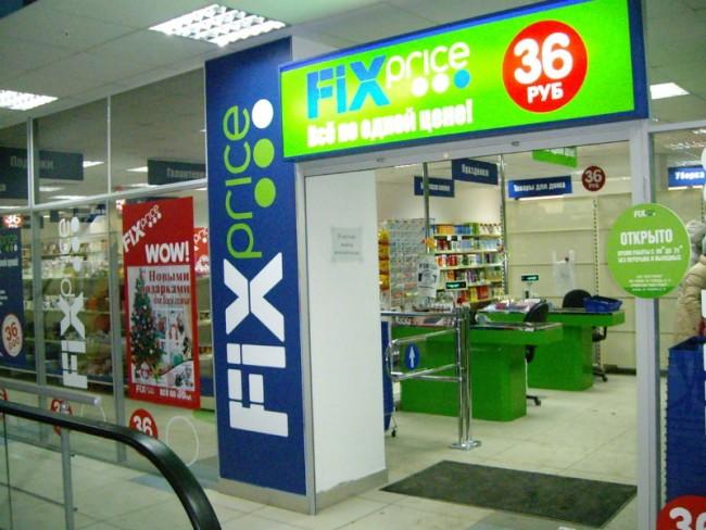 Магазин Fix Price